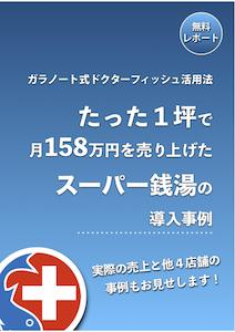 たった一坪で月158万円を売り上げたスーパー銭湯の導入事例